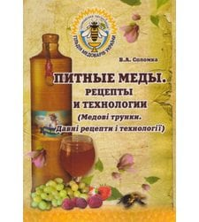 Питные меды. Рецепты и технологии