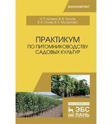 Практикум по питомниководству садовых культур