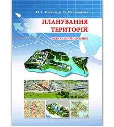 Планування територій
