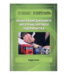 Планування діяльності автотранспортного підприємства