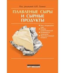 Плавленые сыры и сырные продукты