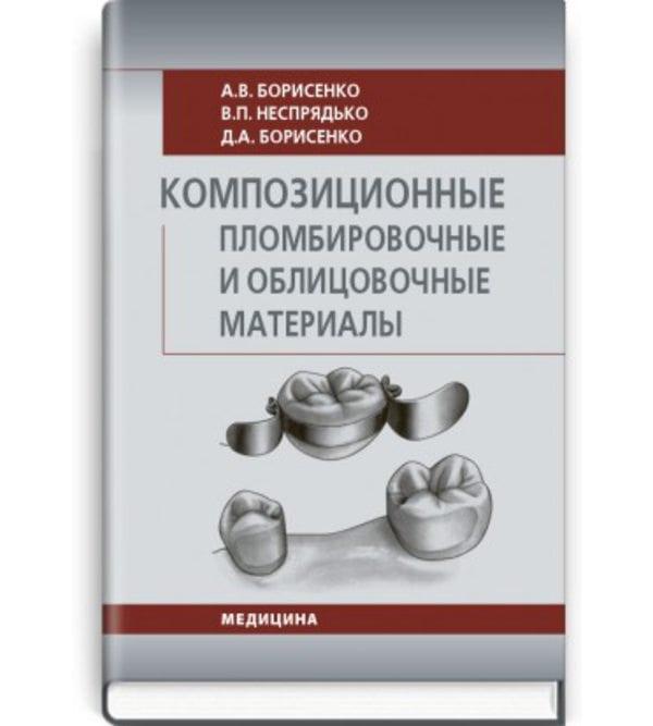 Композиционные пломбировочные и облицовочные материалы