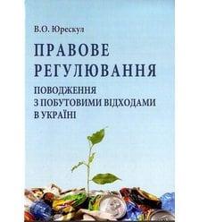 Правове регулювання поводження з побутовими відходами в Україні