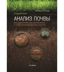 Анализ почвы. Справочник. Минералогические, органические и неорганические методы анализа