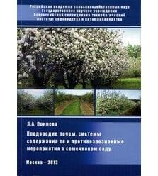 Плодородие почвы, системы содержания ее и противоэрозионные мероприятия в семечковом ..