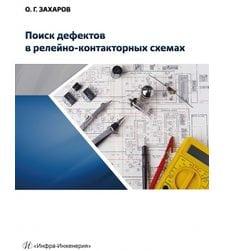Поиск дефектов в релейно-контакторных схемах