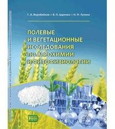 Полевые и вегетационные исследования по агрохимии и фитофизиологии