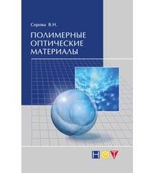 Полимерные оптические материалы