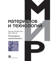 Полимерные нанокомпозиты