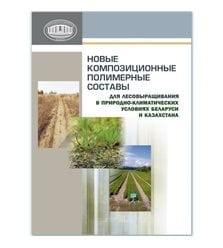 Новые композиционные полимерные составы для лесовыращивания в природно-климатических ..