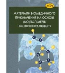 Матеріали біомедичного призначення на основі (ко)полімерів полівінілпіролідону