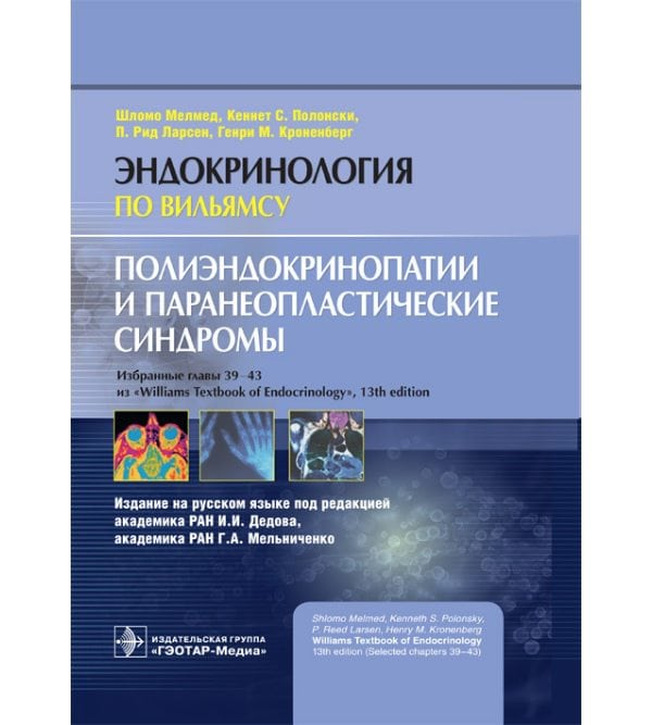 Полиэндокринопатии и паранеопластические синдромы. Эндокринология по Вильямсу