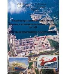 Гидросооружения водных путей, портов и континентального шельфа. Часть 2. Порты и порт..