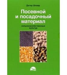 Посевной и посадочный материал сельскохозяйственных культур