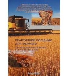 Практичний посібник для фермера  (організаційно-економічні та правові аспекти)