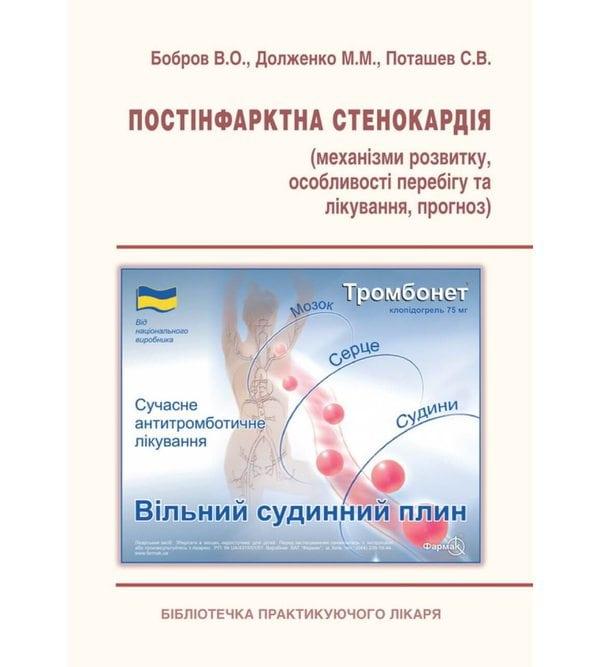 Постінфарктна стенокардія: механізми розвитку, та особливості перебігу та лікування, ..