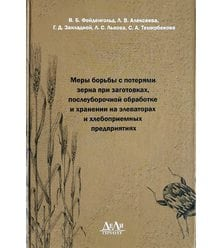 Меры борьбы с потерями зерна при заготовках, послеуборочной обработке и хранении на э..