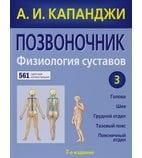 Позвоночник: Физиология суставов: схемы механики человека с комментари..