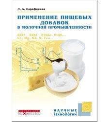 Применение пищевых добавок в молочной промышленности