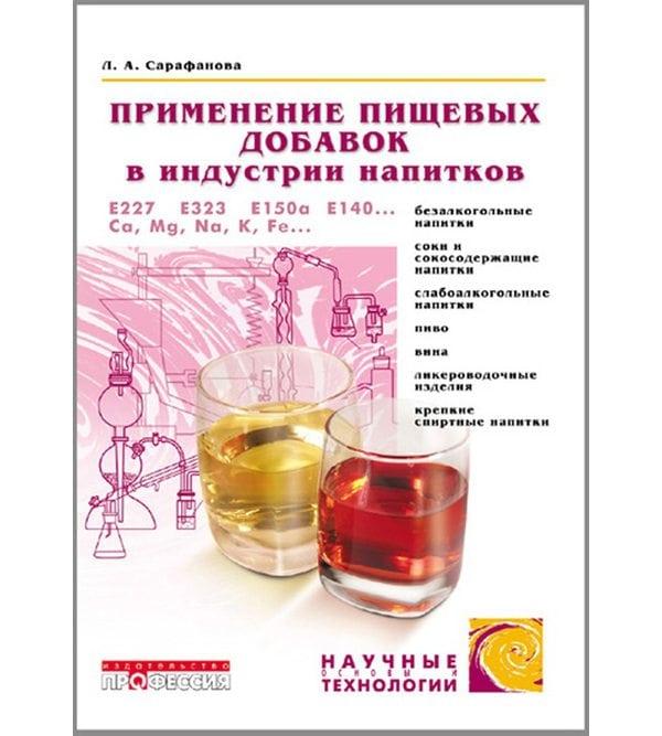 Применение пищевых добавок в индустрии напитков