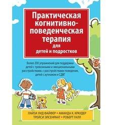 Практическая когнитивно-поведенческая терапия для детей и подростков