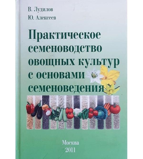 Практическое семеноводство овощных культур с основами семеноведения