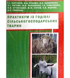 Практикум із годівлі сільськогосподарських тварин