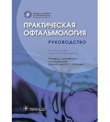 Практическая офтальмология : руководство