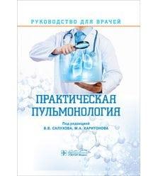 Практическая пульмонология : руководство для врачей
