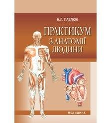 Практикум з анатомії людини