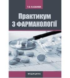 Практикум з фармакології