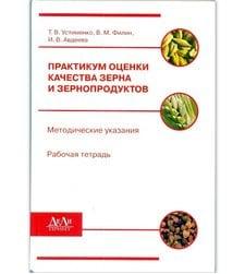 Практикум оценки качества зерна и зернопродуктов