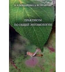 Практикум по общей энтомологии