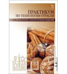 Практикум по технологии отрасли (технология хлебобулочных изделий)