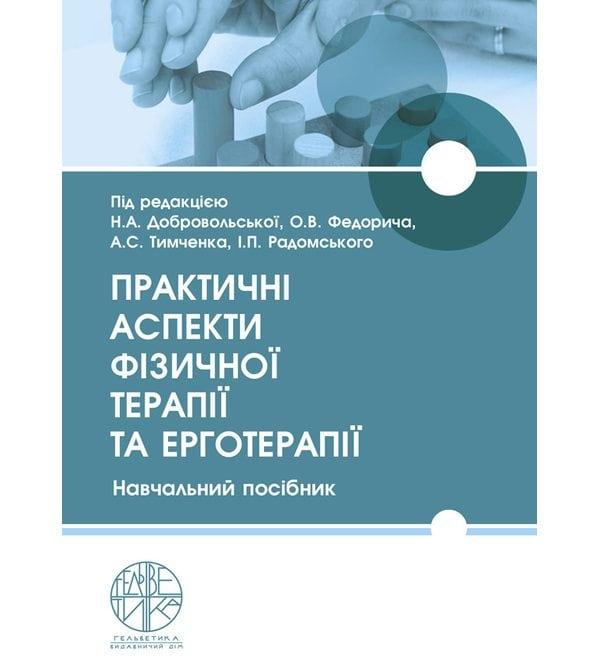 Практичні аспекти фізичної терапії та ерготерапії