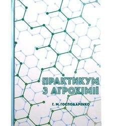 Практикум з агрохімії