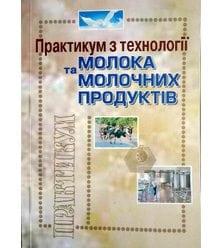 Практикум з технології молока та молочних продуктів