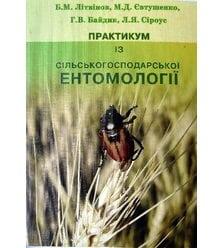 Практикум із сільськогосподарської ентомології