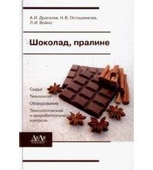 Шоколад, пралине (сырье, технология, оборудование, технохимический и микроб..