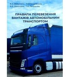 Правила перевезення вантажів автомобільним транспортом