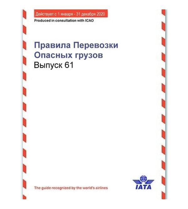 Правила перевозки опасных грузов, 60-е издание, 2019