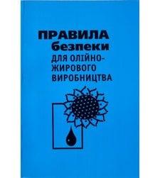 Правила безпеки для олійно-жирового виробництва
