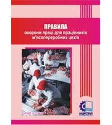 Правила охорони праці для працівників м'ясопереробних цехів
