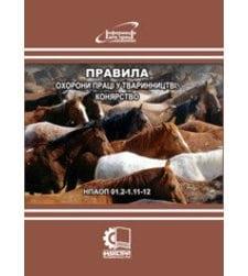 Правила охорони праці у тваринництві. Конярство