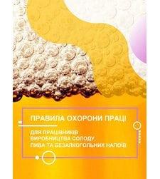 Правила охорони праці при виробництві солоду, пива та безалкогольних напоїв. НПАОП 15.9-1.28-17