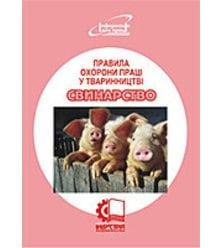 Правила охорони праці у тваринництві. Свинарство