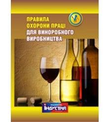 Правила охорони праці для виноробного виробництва
