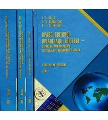 Право Світової організації торгівлі – стрижень міжнародного торговельно-економічного ..
