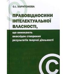Правовідносини інтелектуальної власності, що виникають внаслідок створення результаті..