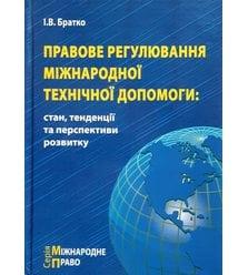 Правове регулювання міжнародної технічної допомоги: стан, тенденції та перспективи ро..